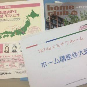 【ミサワホーム×TKT48】「ホーム講座」 in 大阪2回目(参加者レポート)