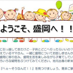 【イベント予告】5/25、「ようこそ、盛岡へ!!」at もりおか子育て応援プラザ