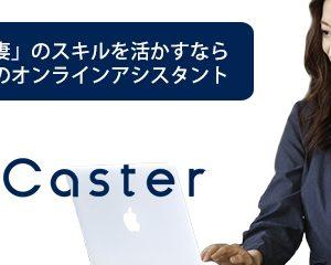 【キャスター×TKT48】転勤族とキャスターで「転勤族女性活躍推進プロジェクト」開始!