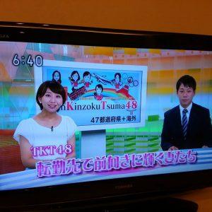 NHK「ほっとイブニングみえ」でTKT48特集が放送されました~TKT48から、マスコミ業界で単身赴任しているパパたちへ~