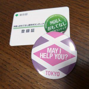 東京都「外国人おもてなし語学ボランティア」に登録されました!