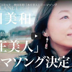 転勤族の妻が、転勤先のためにできること ~埼玉県本庄市&本庄美人ねぎPRソング~