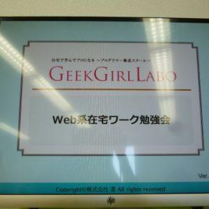 【イベント報告】TKT48チーム東京「在宅ワーク/テレワーク/リモートワーク」講座 with オンラインプログラミングスクール「GeekGirlLabo」