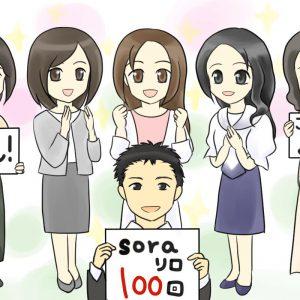 【リロ×TKT48】「リロの留守宅管理」で掲載中の転妻コラム100回記念!